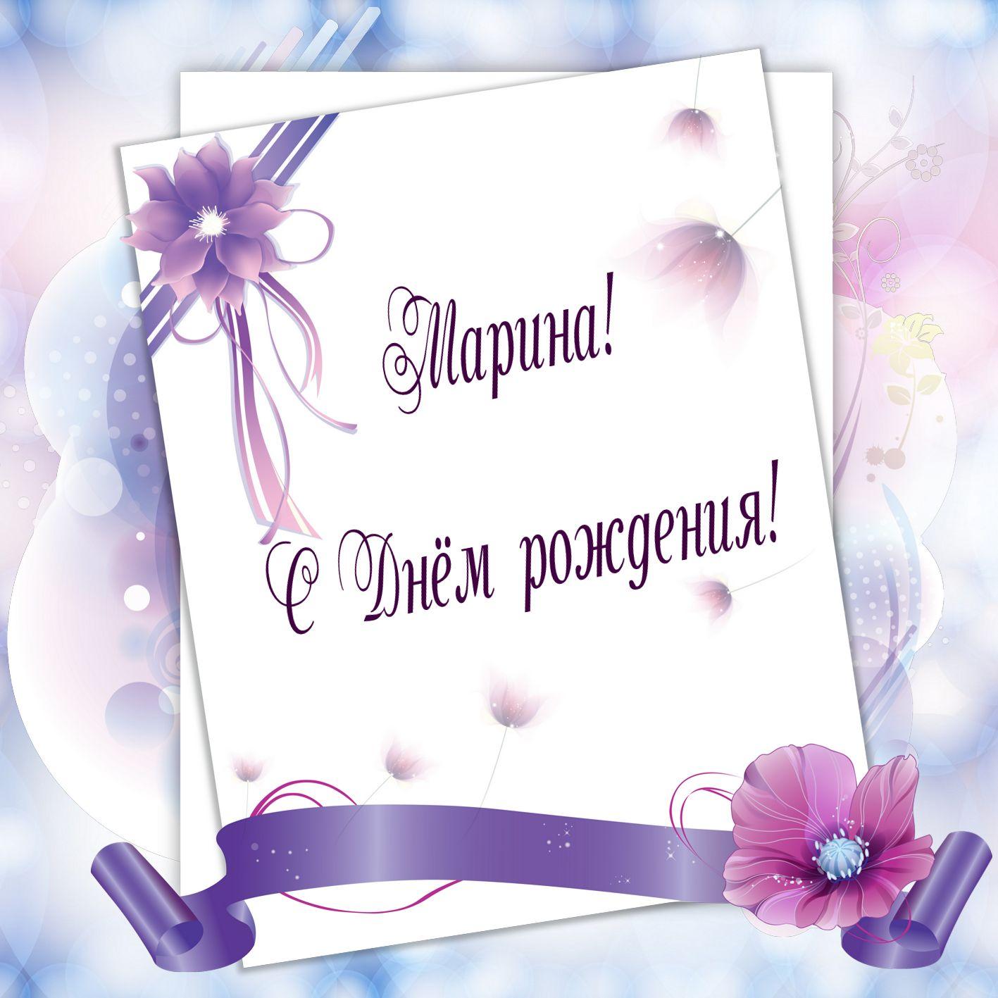 Оригинальная открытка в красивом оформлении Марине на День рождения