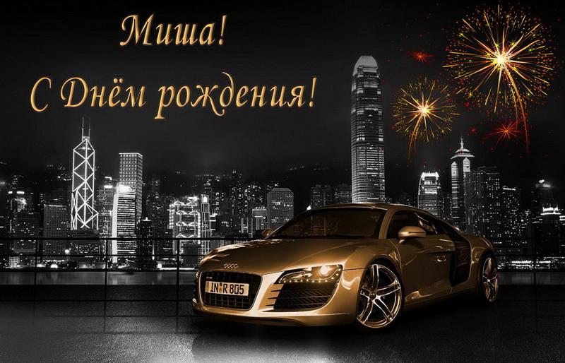открытка - ауди на фоне ночного города для Миши