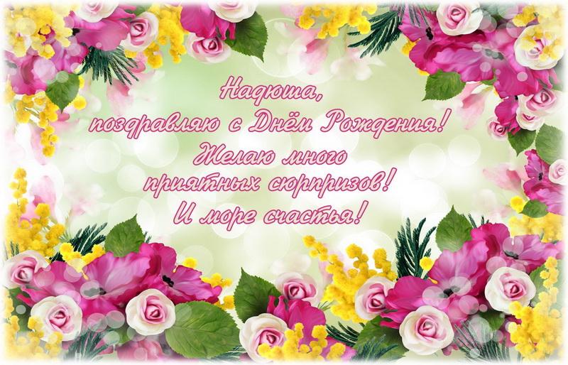 Поздравление Надюше на красивом фоне из цветов