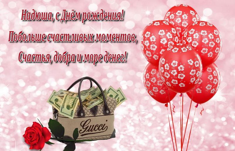 Шарики и сумка с деньгами Наде на День Рождения