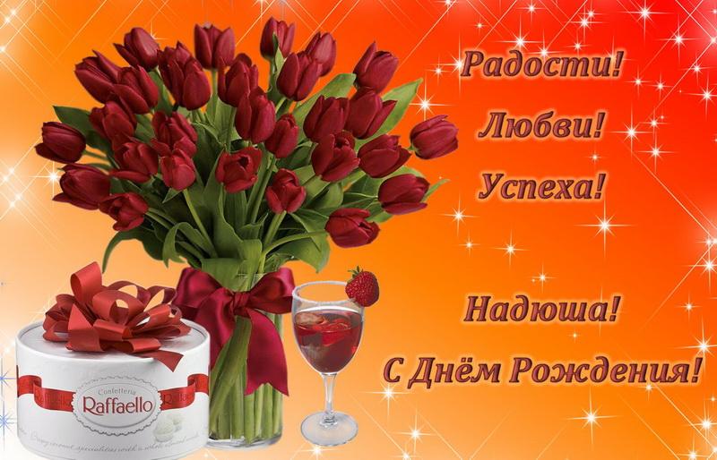 Розы, коктейль и букет роз для Надюши