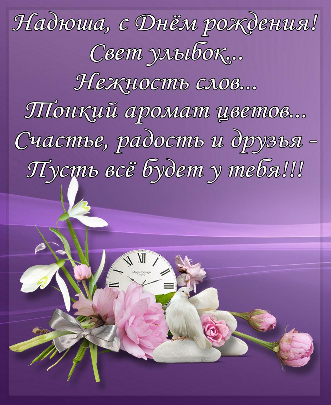 Пожелание Надюше на фиолетовом фоне с цветами