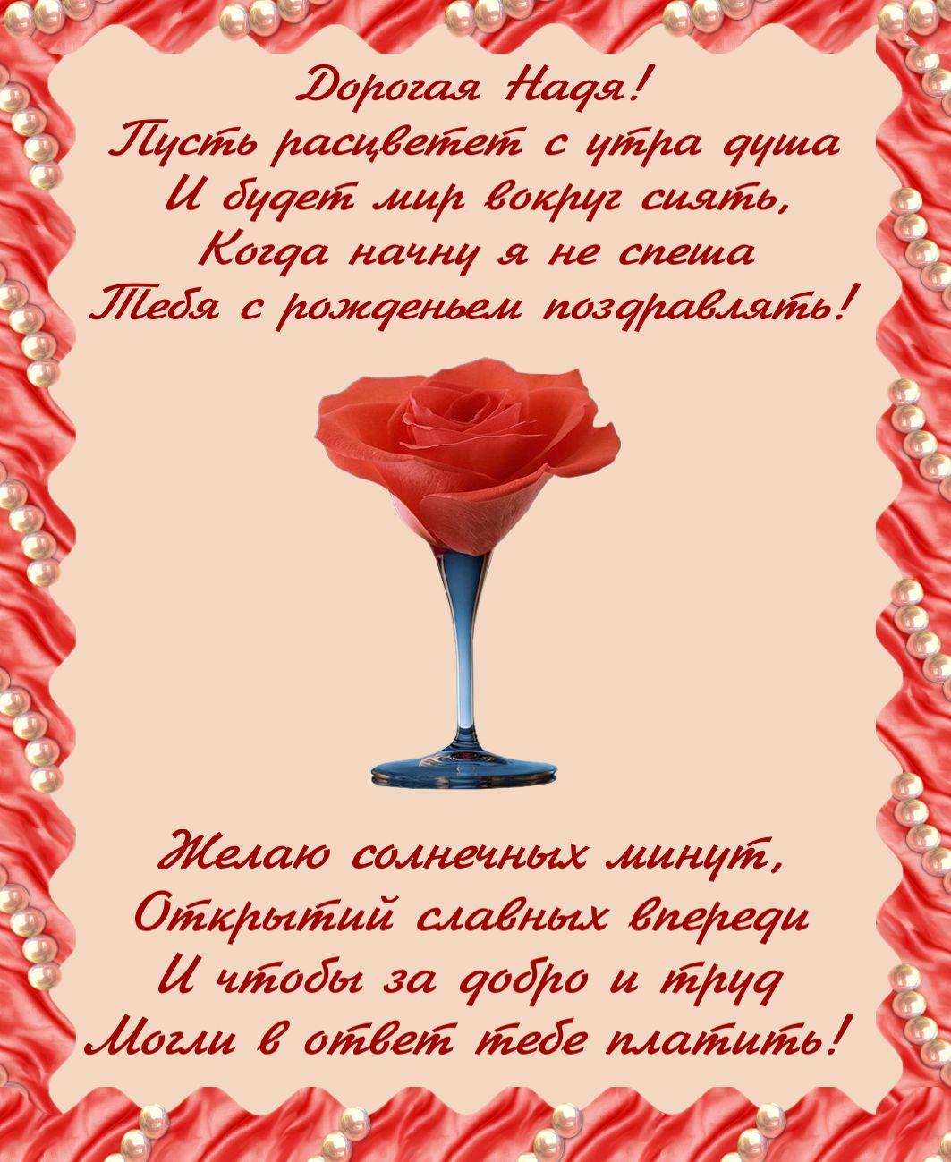 открытка - роза в красивой рамке и пожелание для Нади