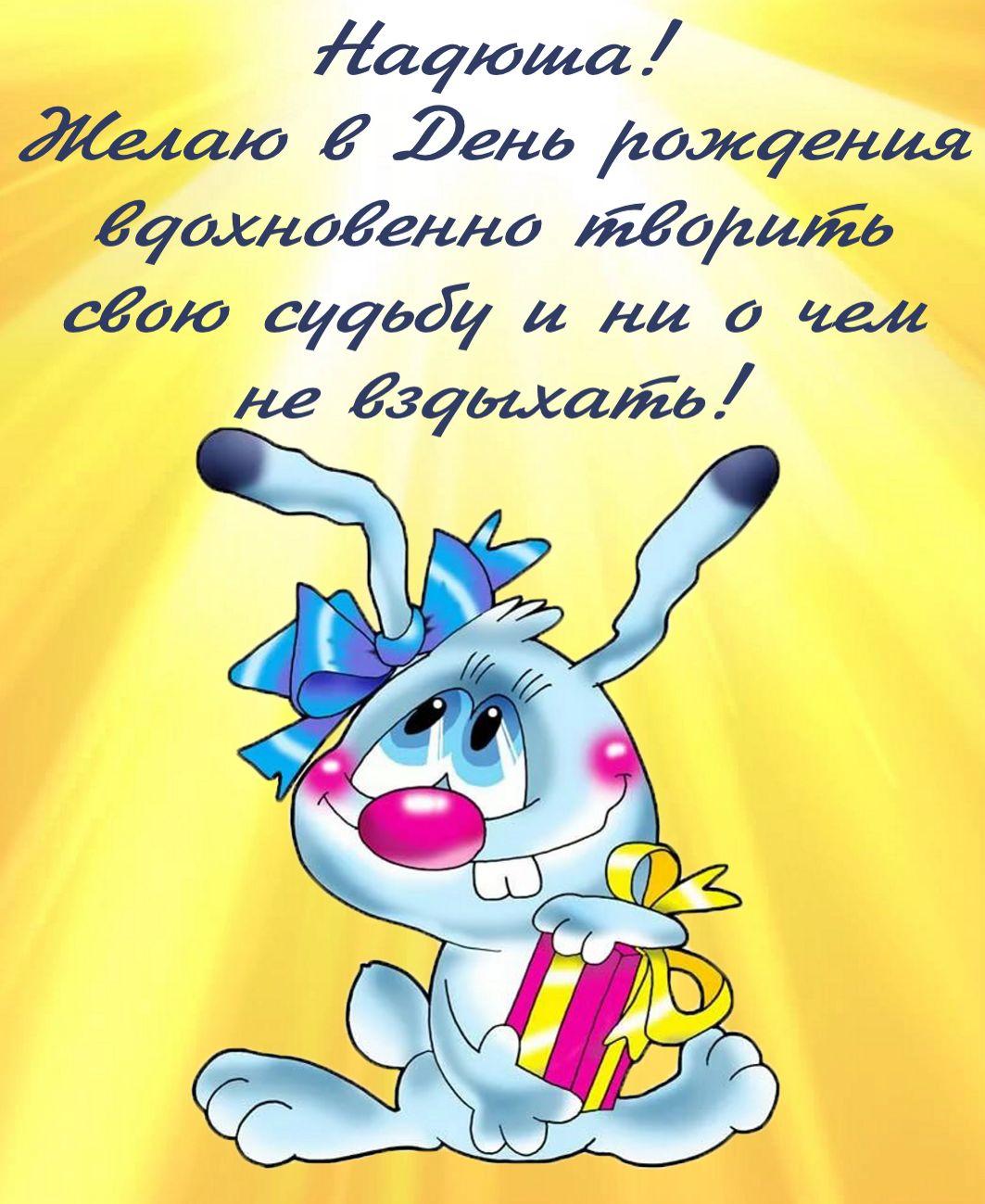 Поздравление Надюше с мультяшным кроликом