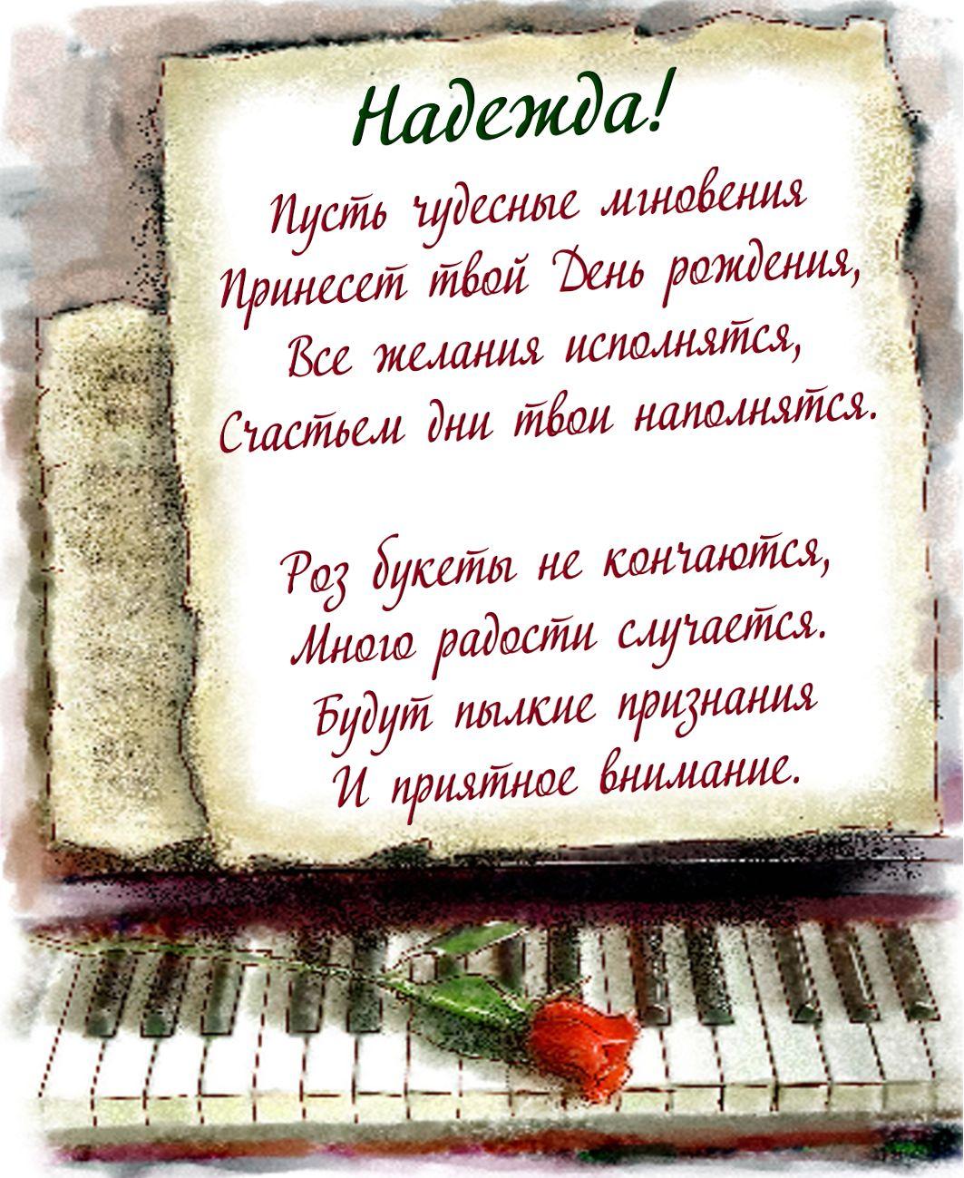 Открытка со стихами и розой для Надежды на День рождения