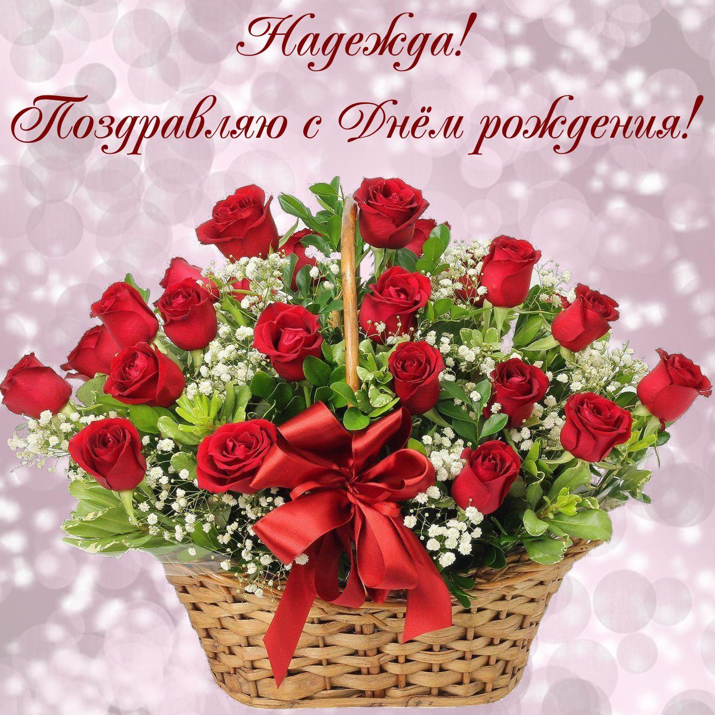 Открытка на День рождения - красные розы в корзинке для Надежды