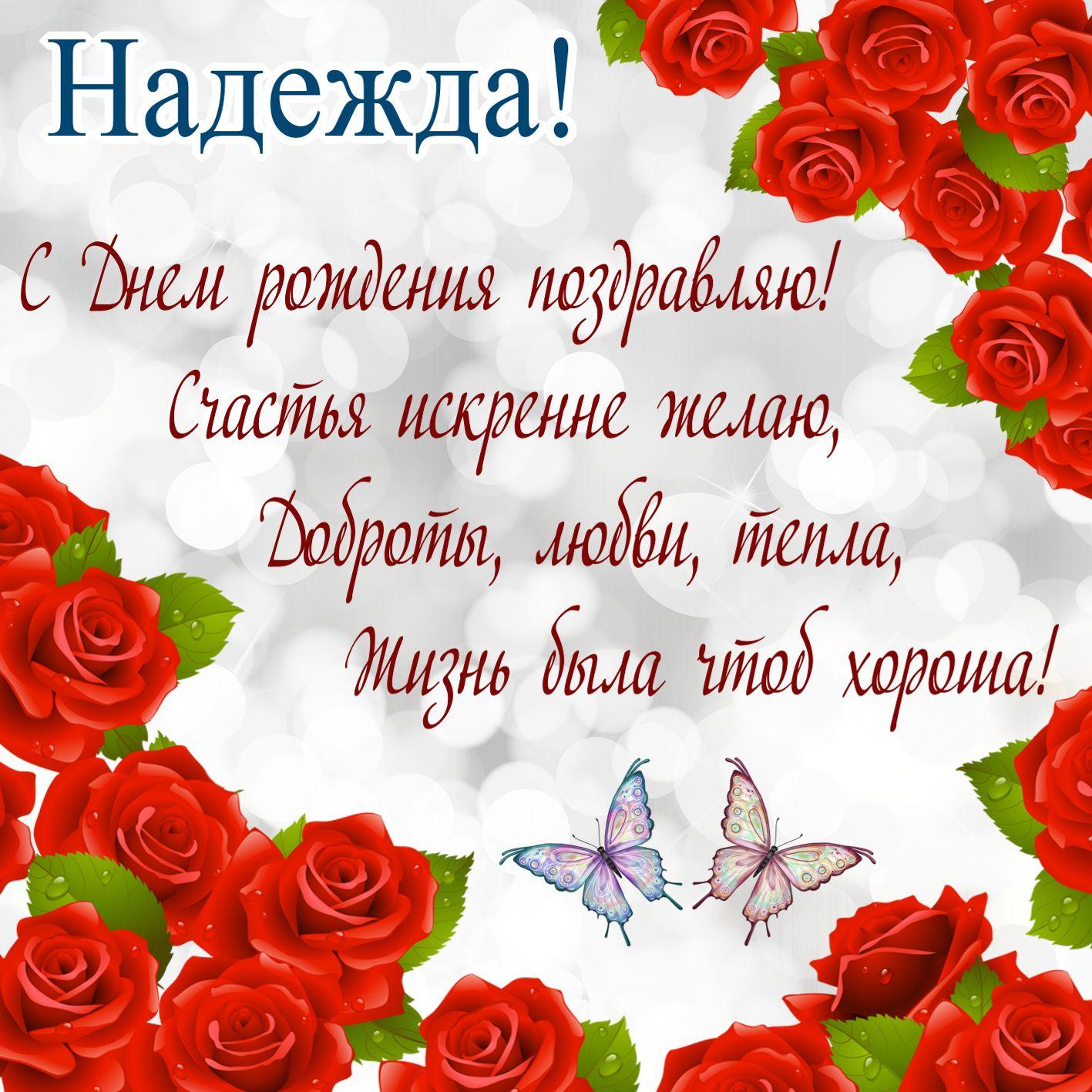 Картинка с пожеланием в рамке из роз Надежде на День рождения