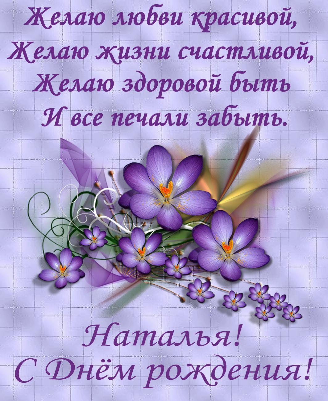 открытка - рисованные цветы с пожеланием для Натальи