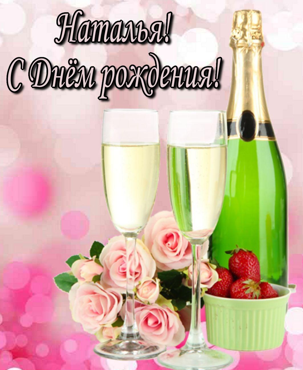 открытка - розы и шампанское Наталье на День Рождения