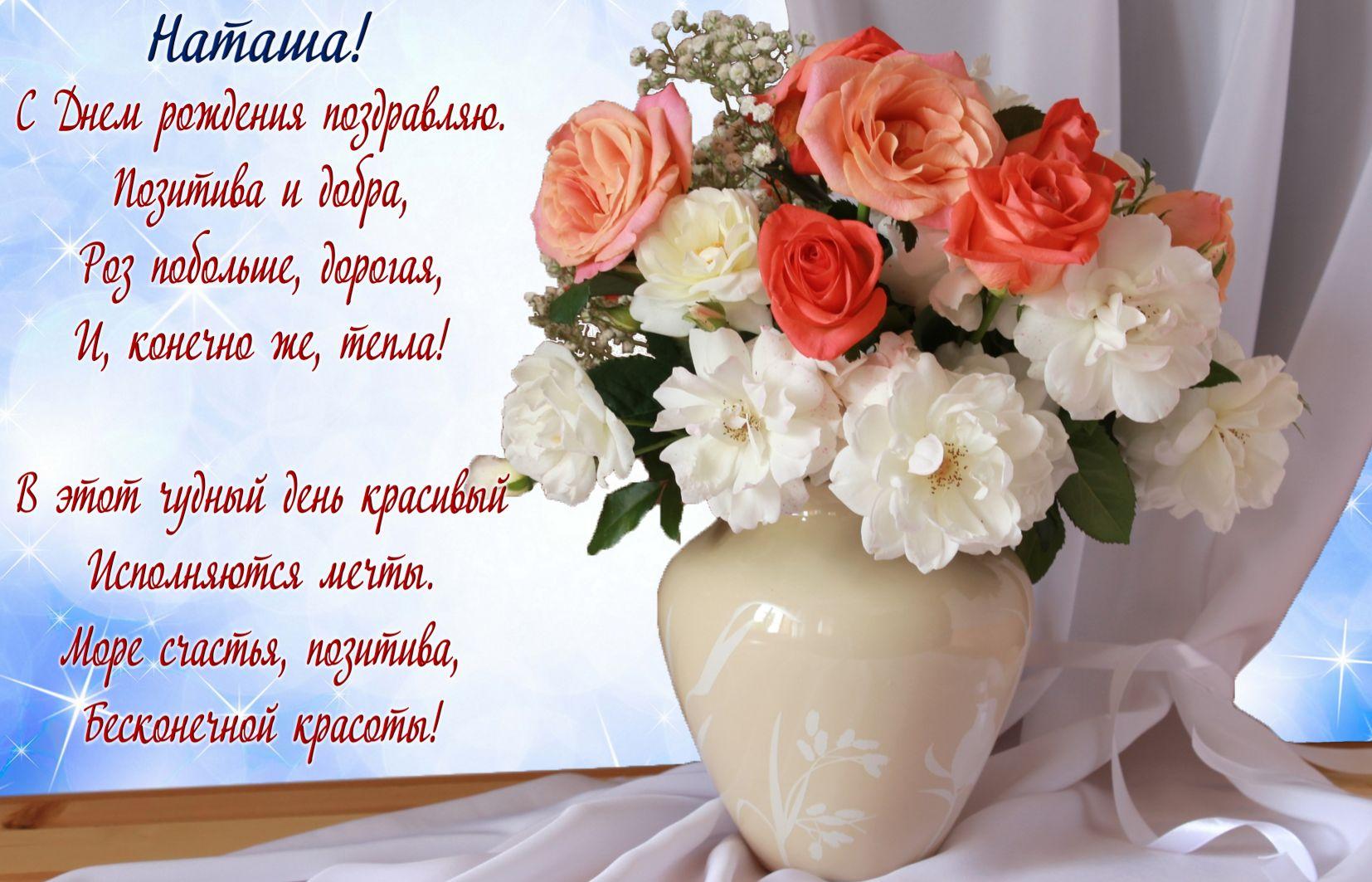 Пожелание в стихах и красивый букет в вазе