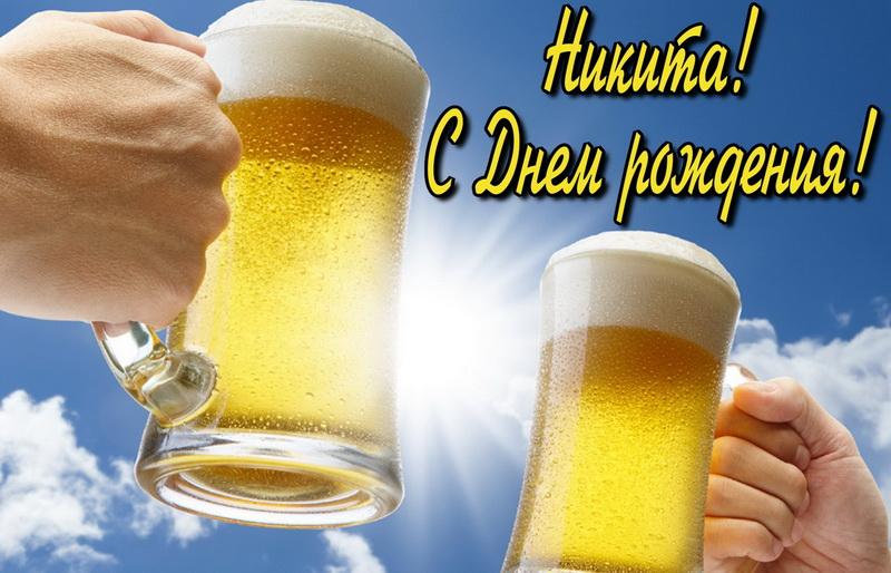 открытки - кружки с пивом в руках на фоне облаков