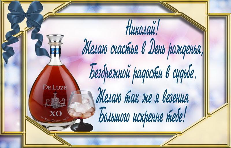 Пожелание и красивая бутылка коньяка для Николая