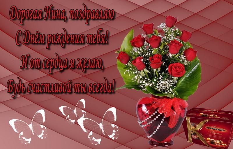 Поздравление Нине с букетом красных роз