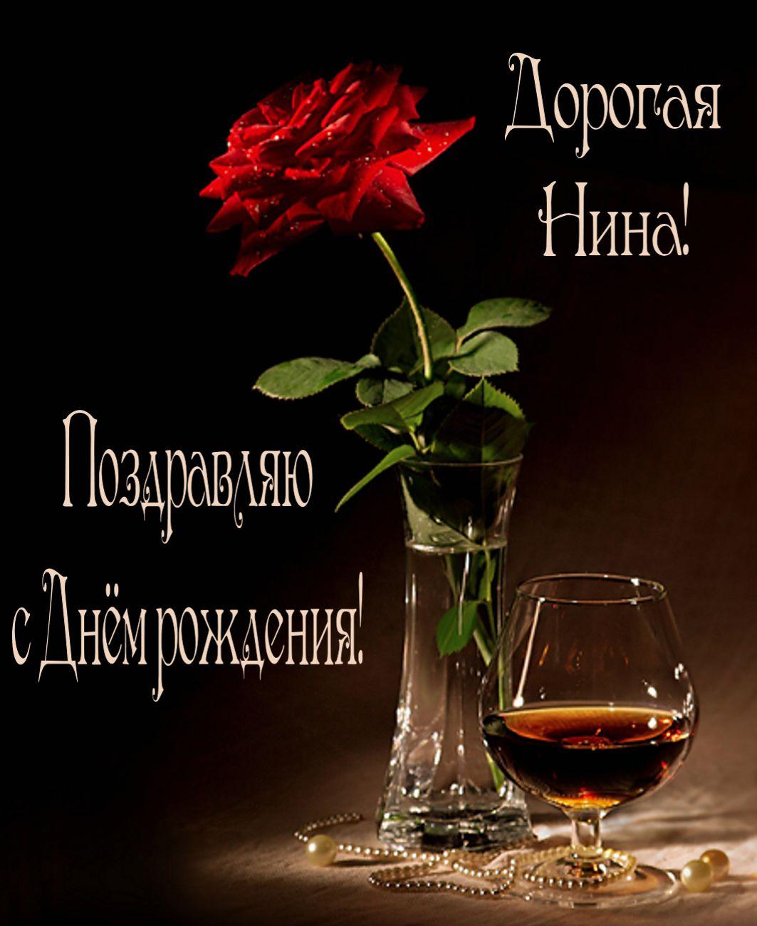 Роза в вазе на День рождения Нине
