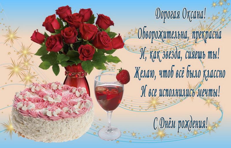 Розы, коктейль и торт для дорогой Оксаны