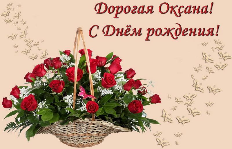 Корзина с цветами на День Рождения Оксане