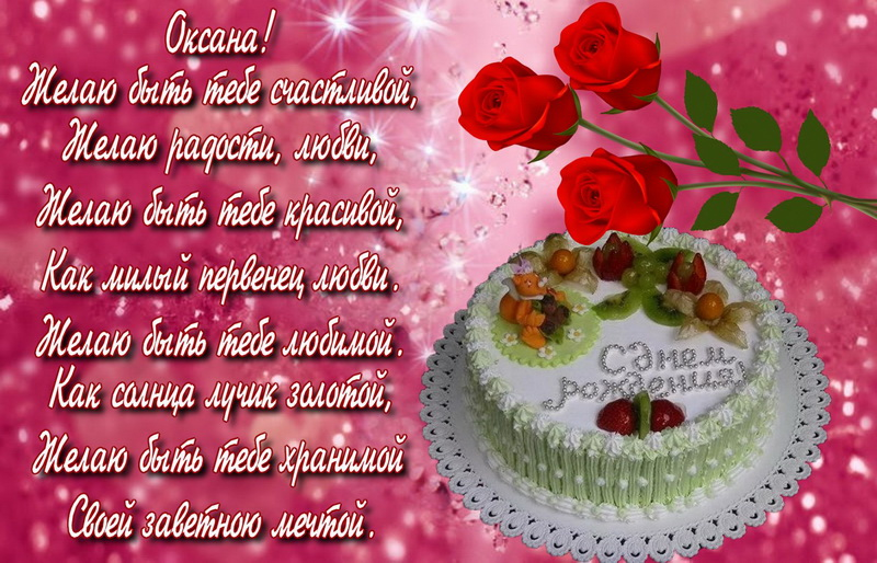 Открытка с пожеланием и тортиком для Оксаны