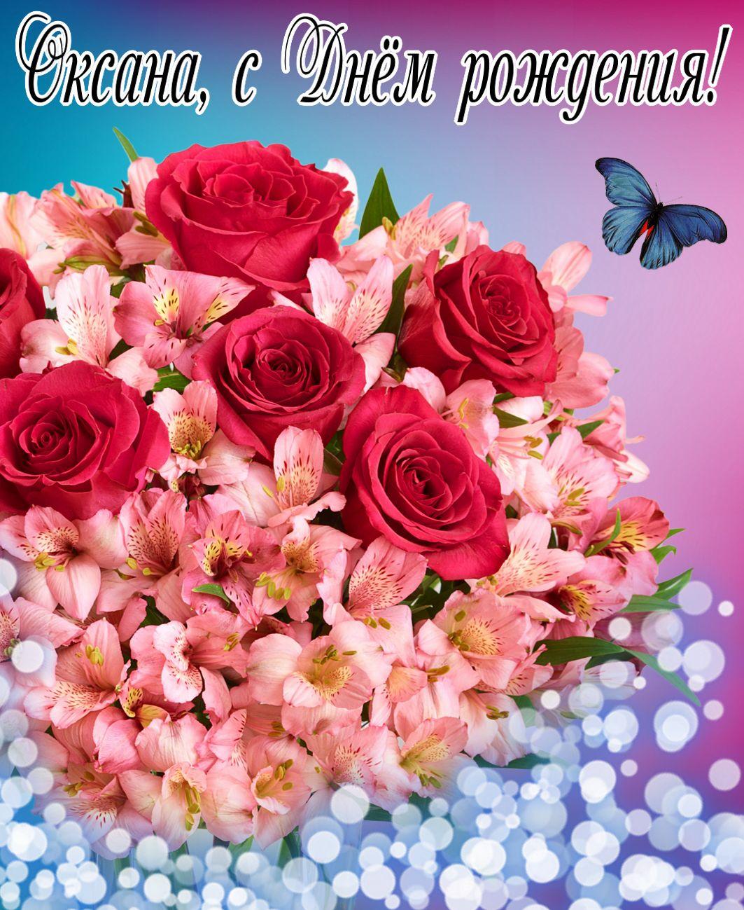 Открытка - цветы на красивом фоне для Оксаны