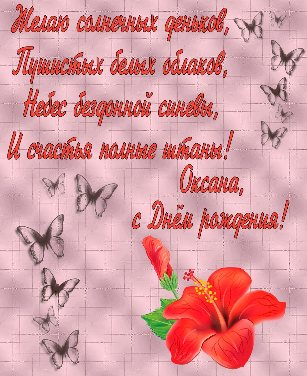 Открытка - красивое пожелание с бабочками для Оксаны