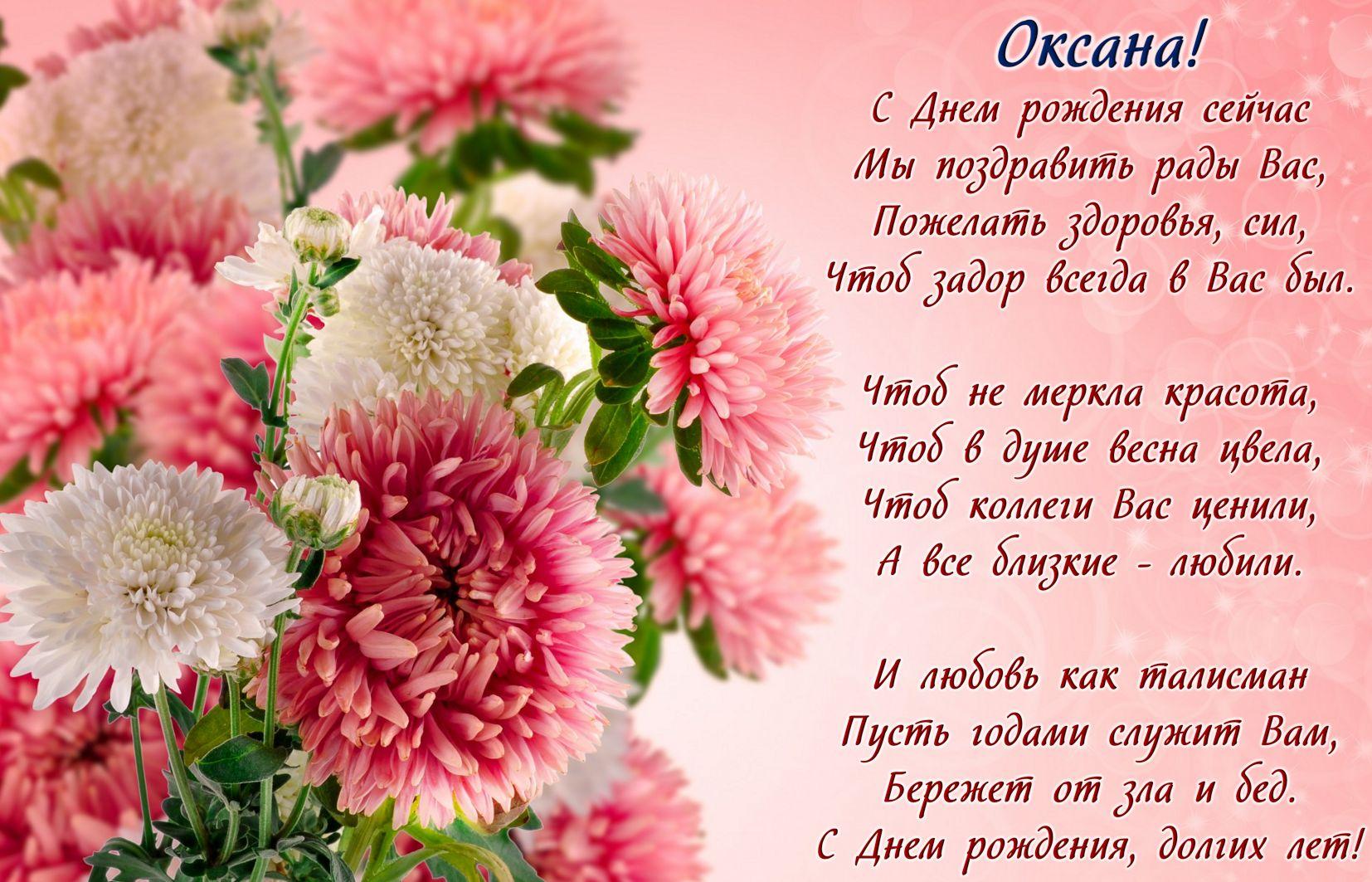 Открытка на День рождения Оксане - пожелание в стихах и красивые цветы