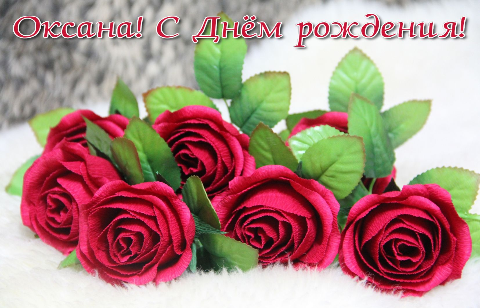 Открытка на День рождения Оксане - красные розы в красивом оформлении