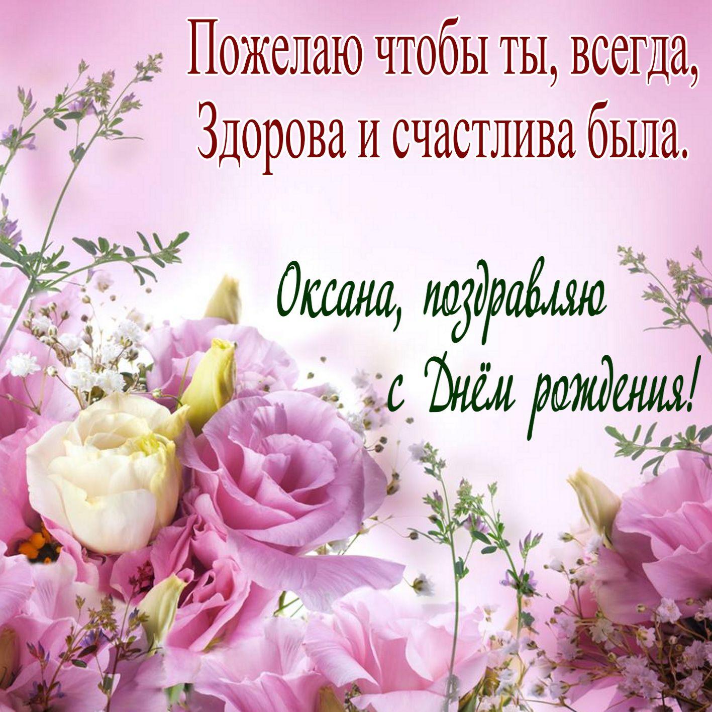 Красивые цветы и пожелание Оксане