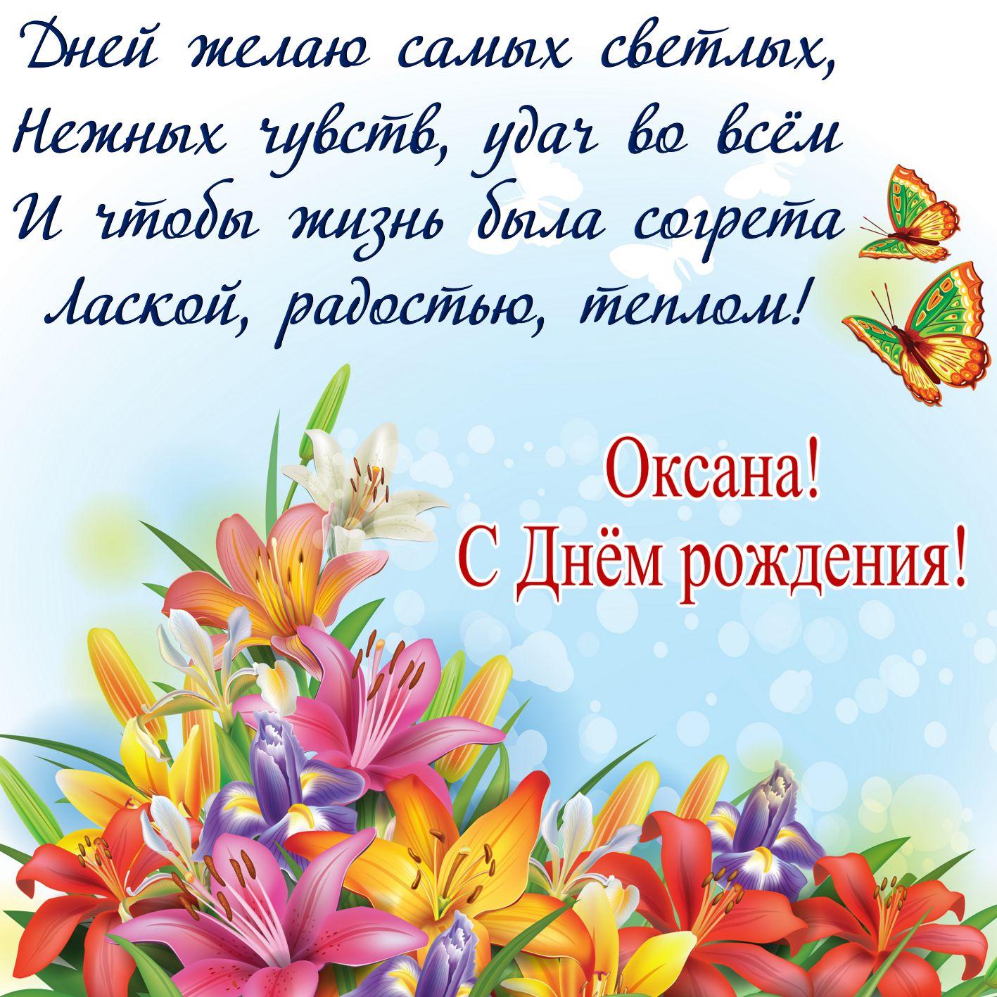Пожелание для Оксаны на фоне из цветов