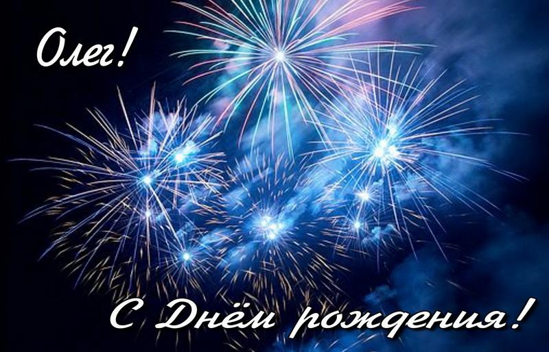 Красивый салют в ночном небе Олегу на День Рождения