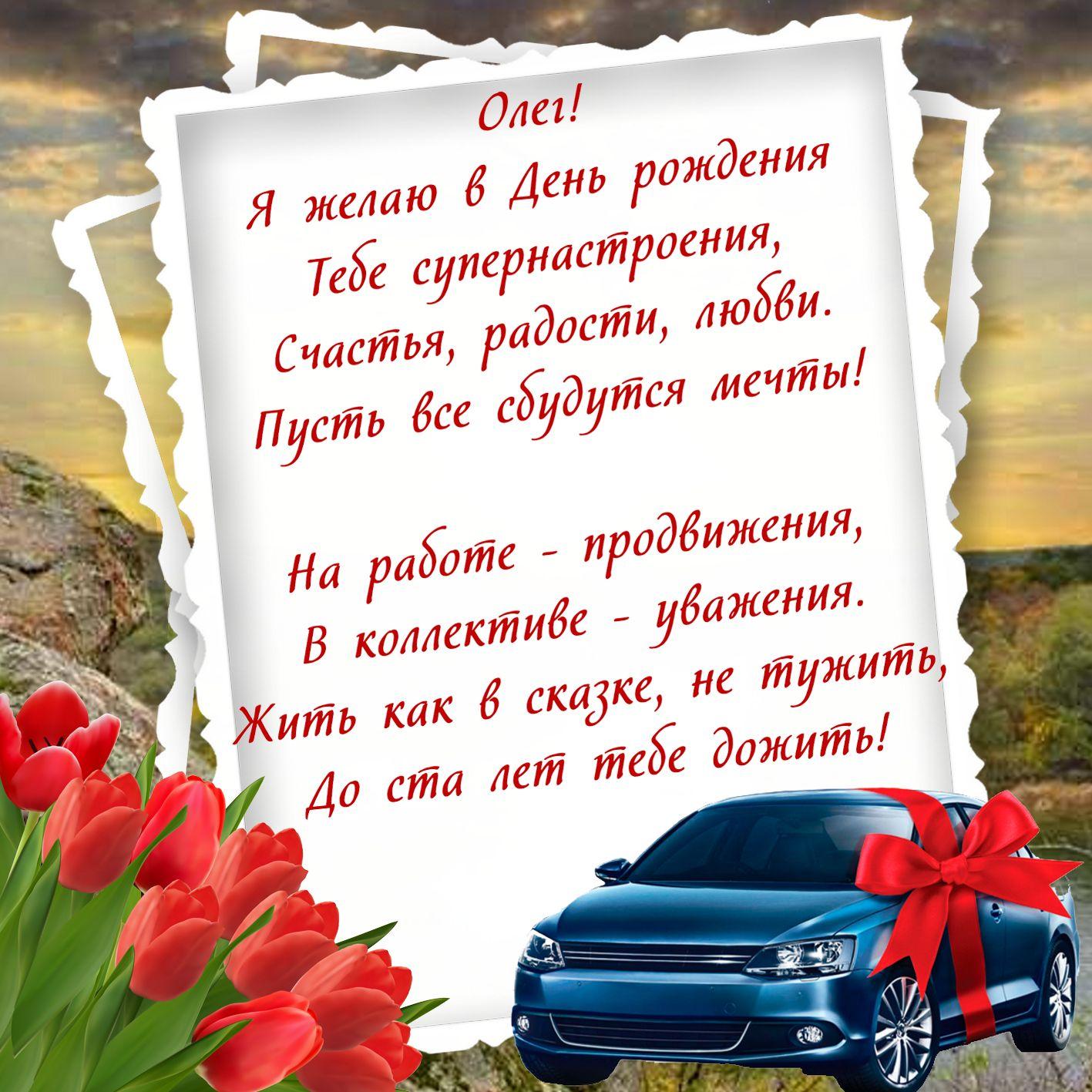 Открытка с машиной и красивым пожеланием для Олега
