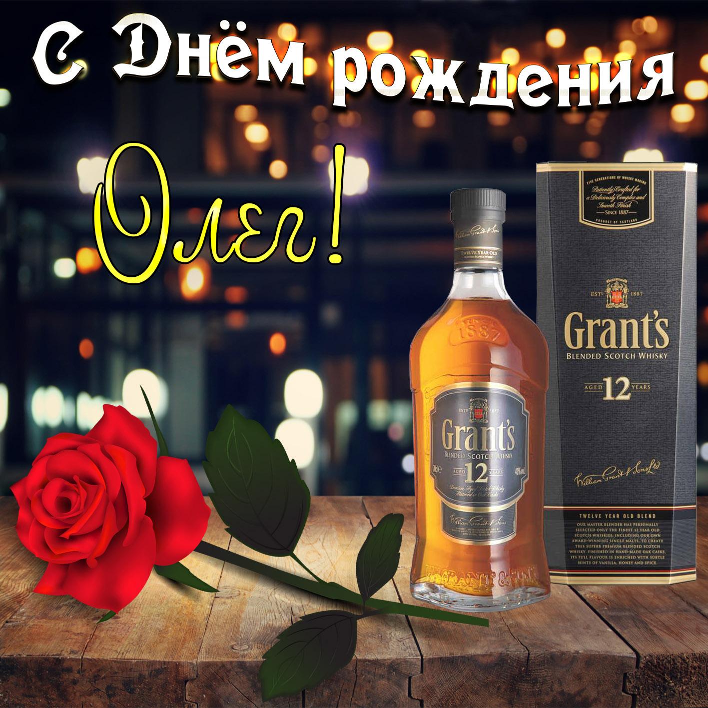 Картинка на День рождения Олегу с розой и хорошим виски