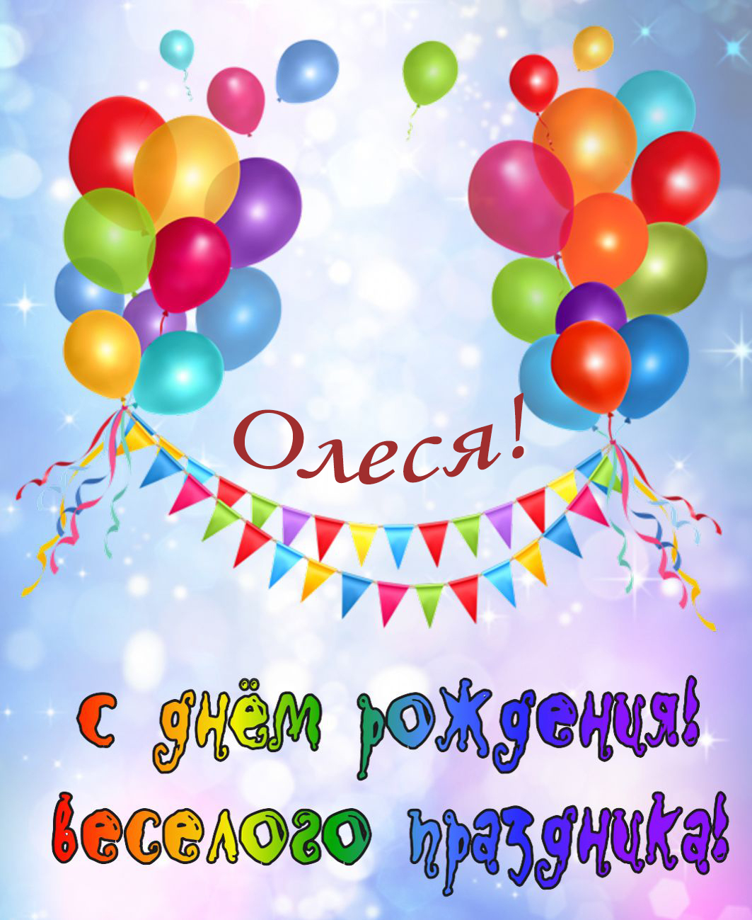 Открытка на День рождения Олесе - воздушные шарики в красивом оформлении
