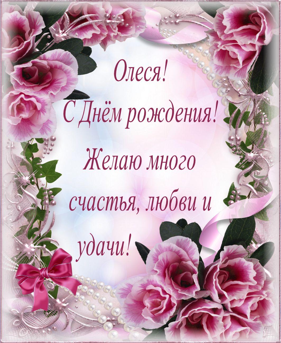 Открытка на День рождения Олесе - поздравление в красивой рамке из цветов