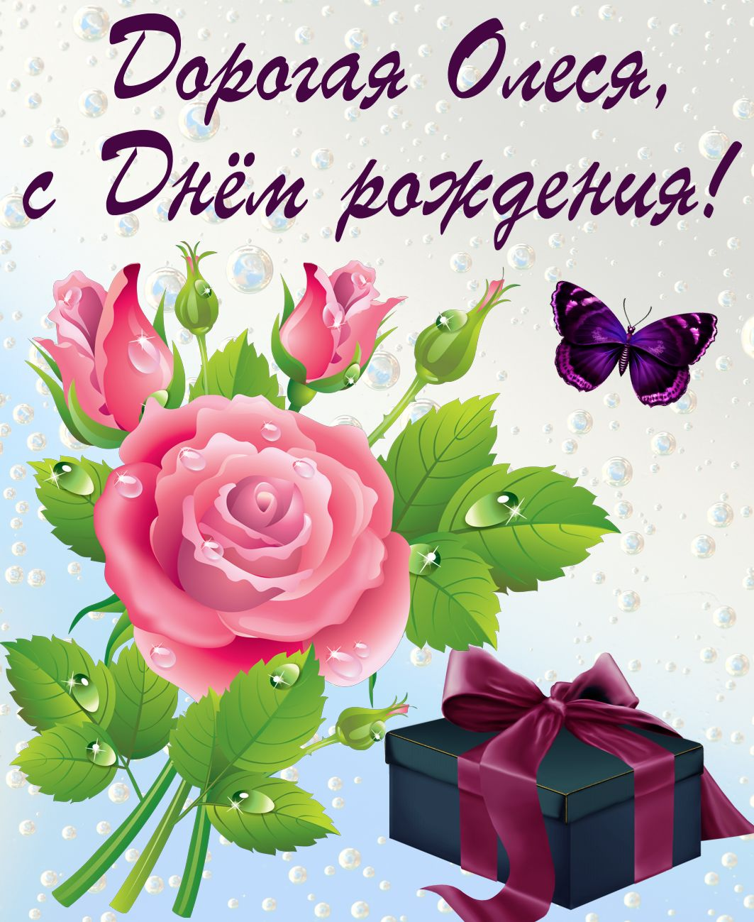 Открытка на День рождения Олесе - подарок и роза в оригинальном оформлении