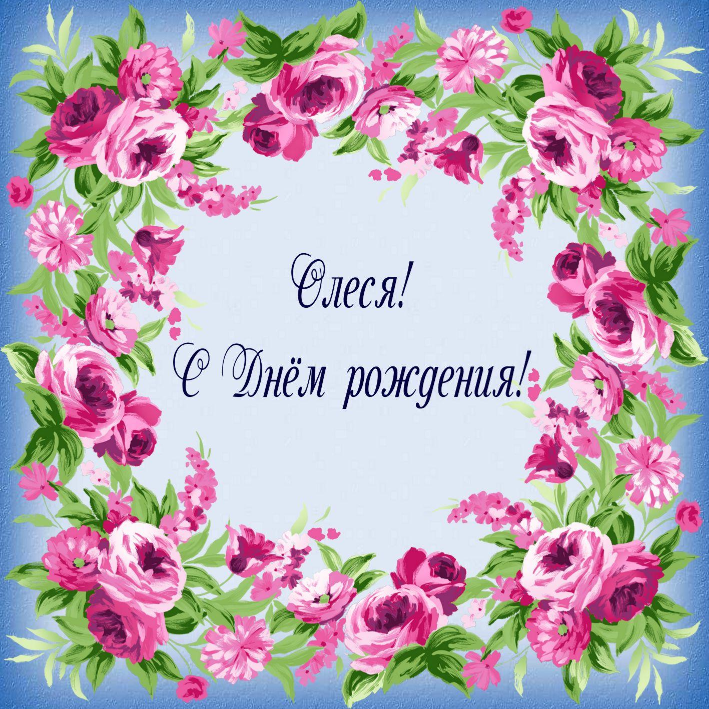 Поздравление для Олеси в рамке из цветов