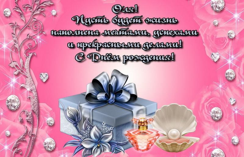 Открытка с подарками на розовом фоне для Оли