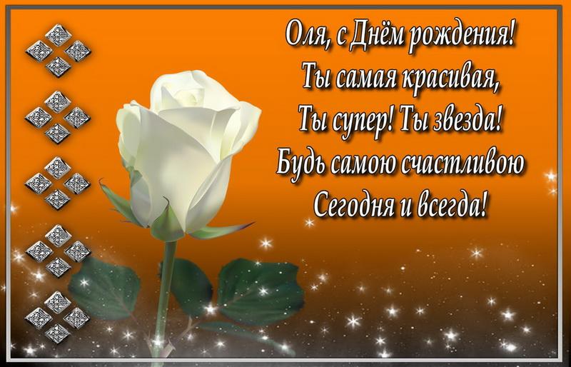 Белая роза на блестящем оранжевом фоне