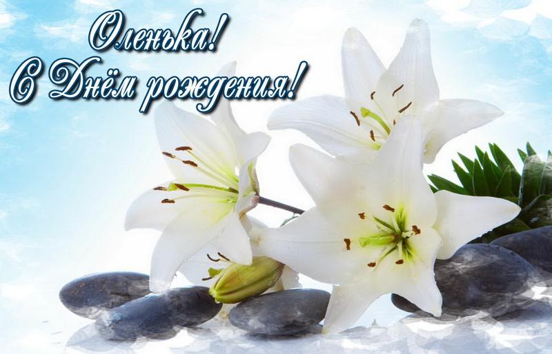 открытка - белые цветы на камнях Оле на День Рождения