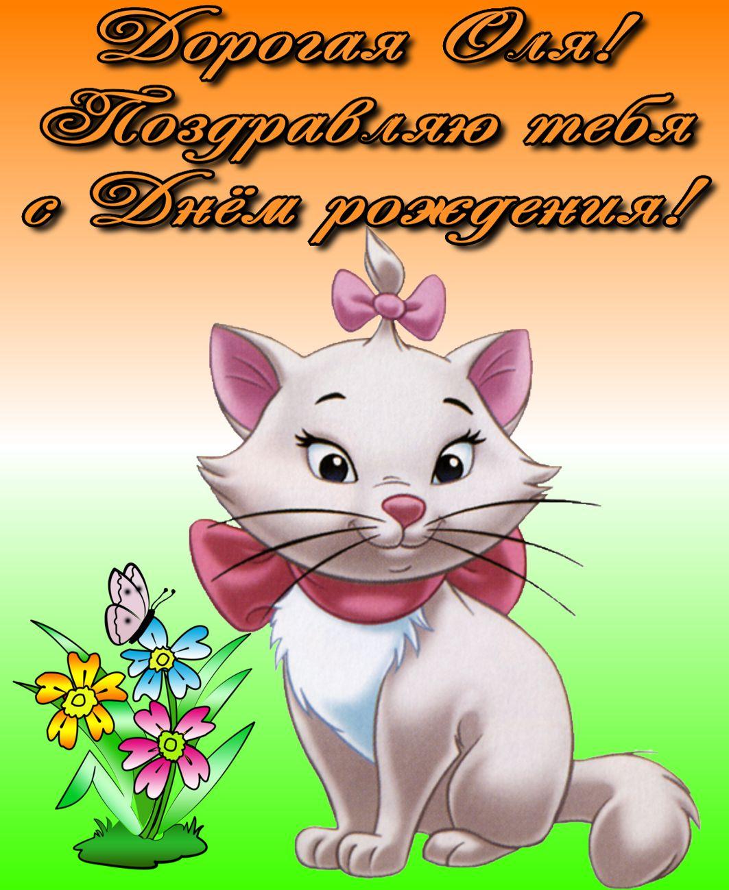открытка - красивая рисованная кошечка поздравляет Олю