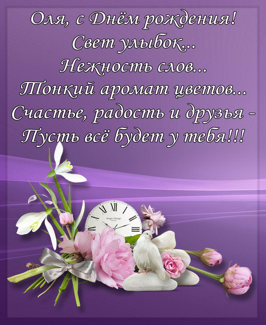 Поздравление на красивом фоне с цветами для Оли
