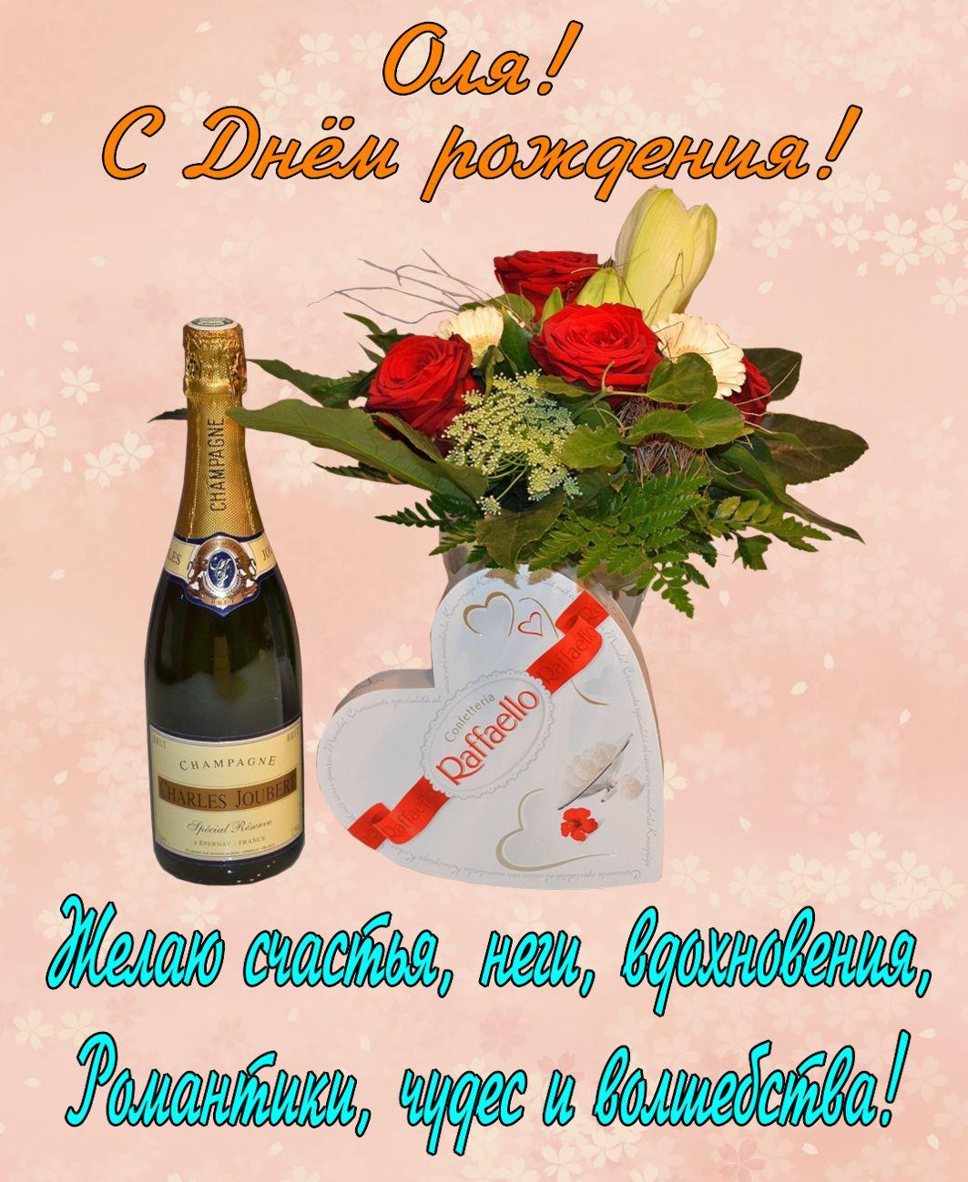 открытка - цветы, рафаэлло и шампанское для Оли