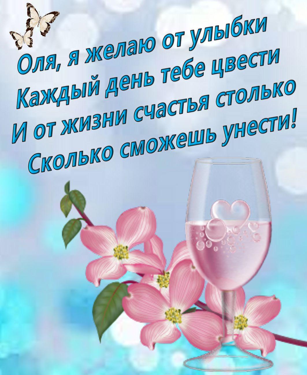Пожелание для Оли на голубом фоне с цветами