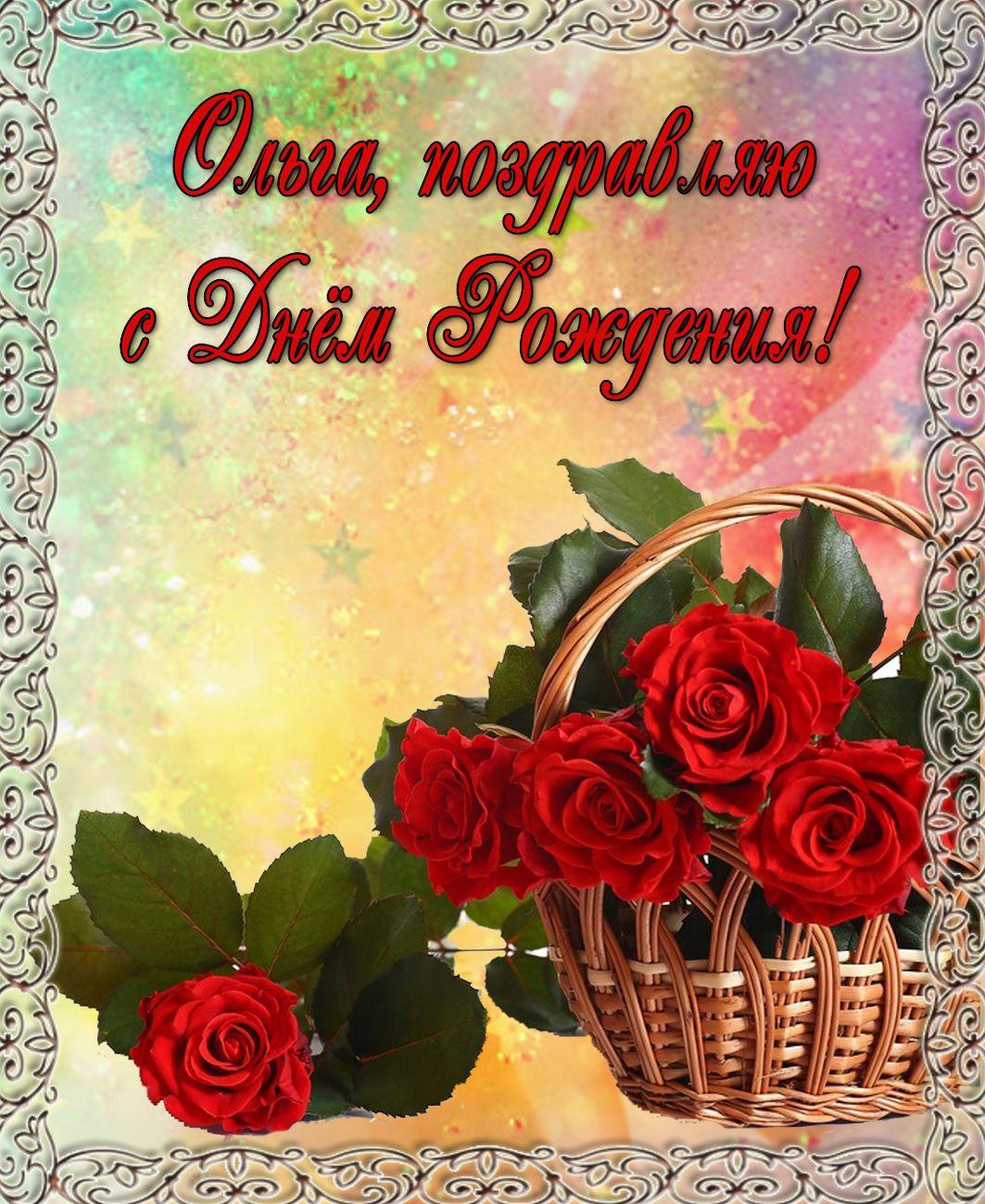 открытка - корзина красных роз в красивой рамке Ольге