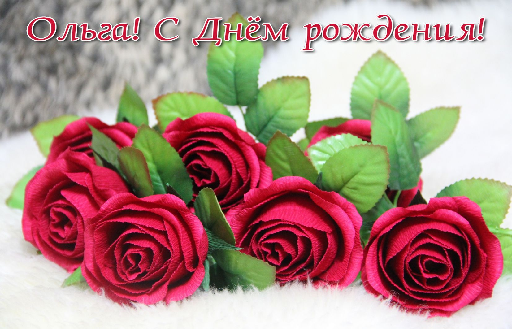 Открытка на День рождения Ольге - красные розы в приятном оформлении