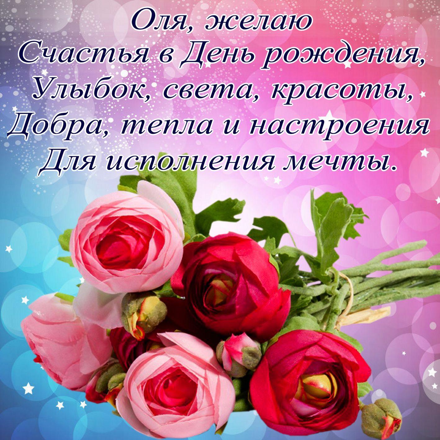 Открытка на День рождения Ольге - оригинальные цветы на блестящем фоне