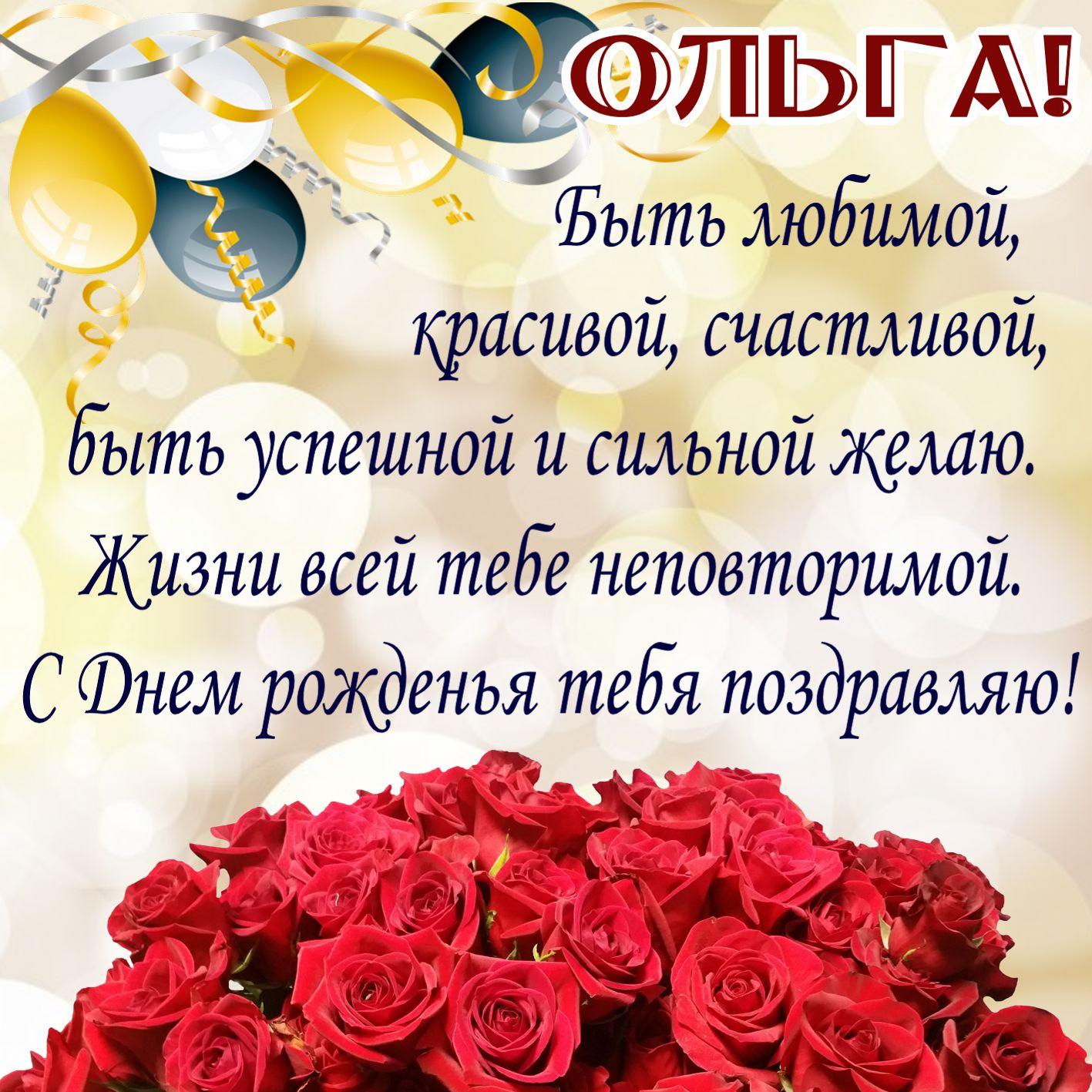 Пожелание и розы Ольге на День рождения