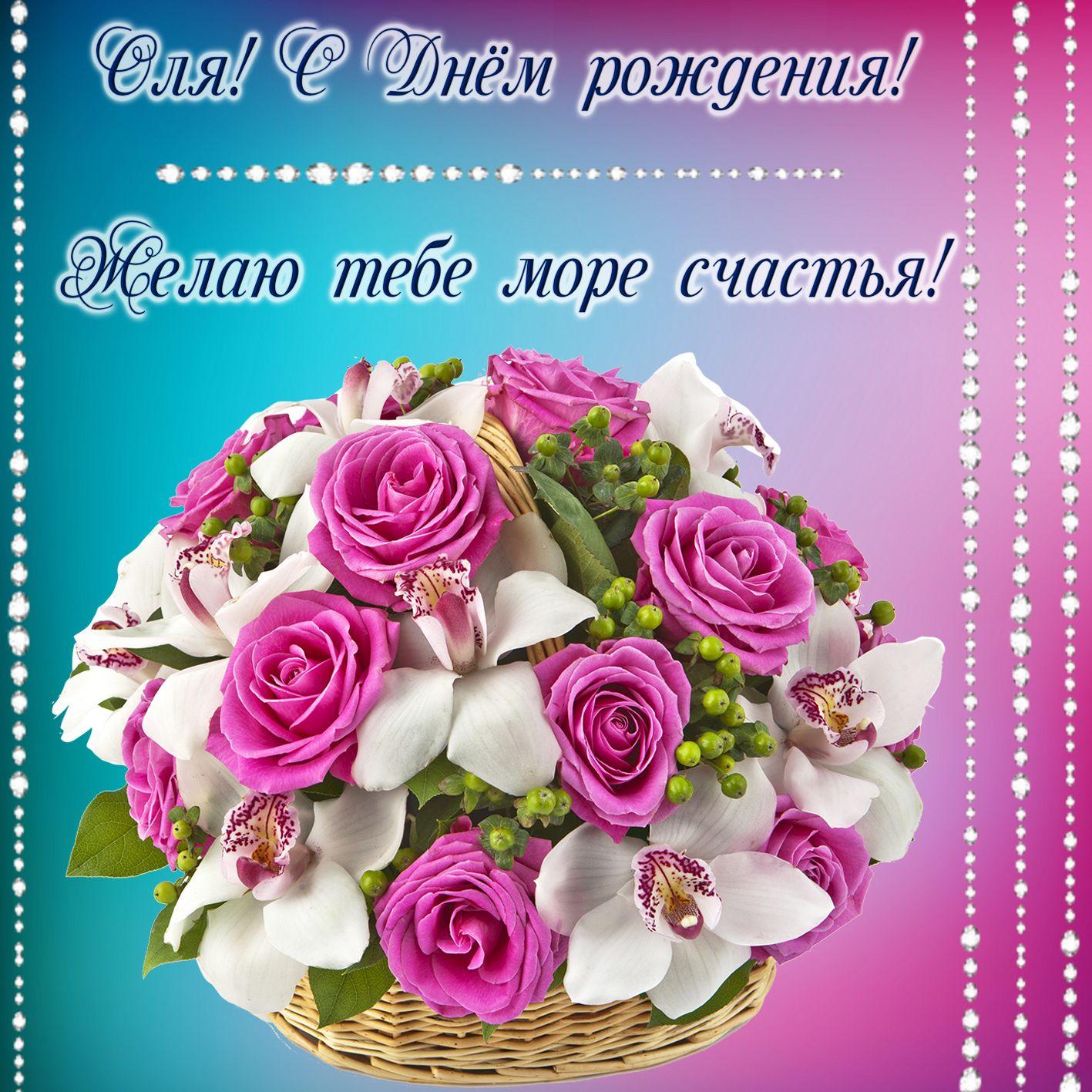 Поздравление ольге с днем рождения открытки с днем рождения