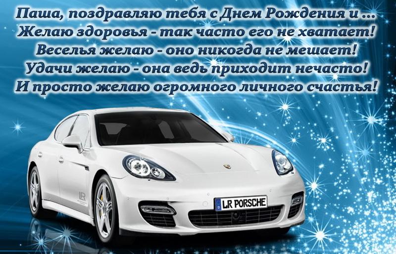 Поздравление и белая машина для Павла
