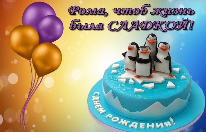 открытка - торт с пингвинами Роману на День Рождения