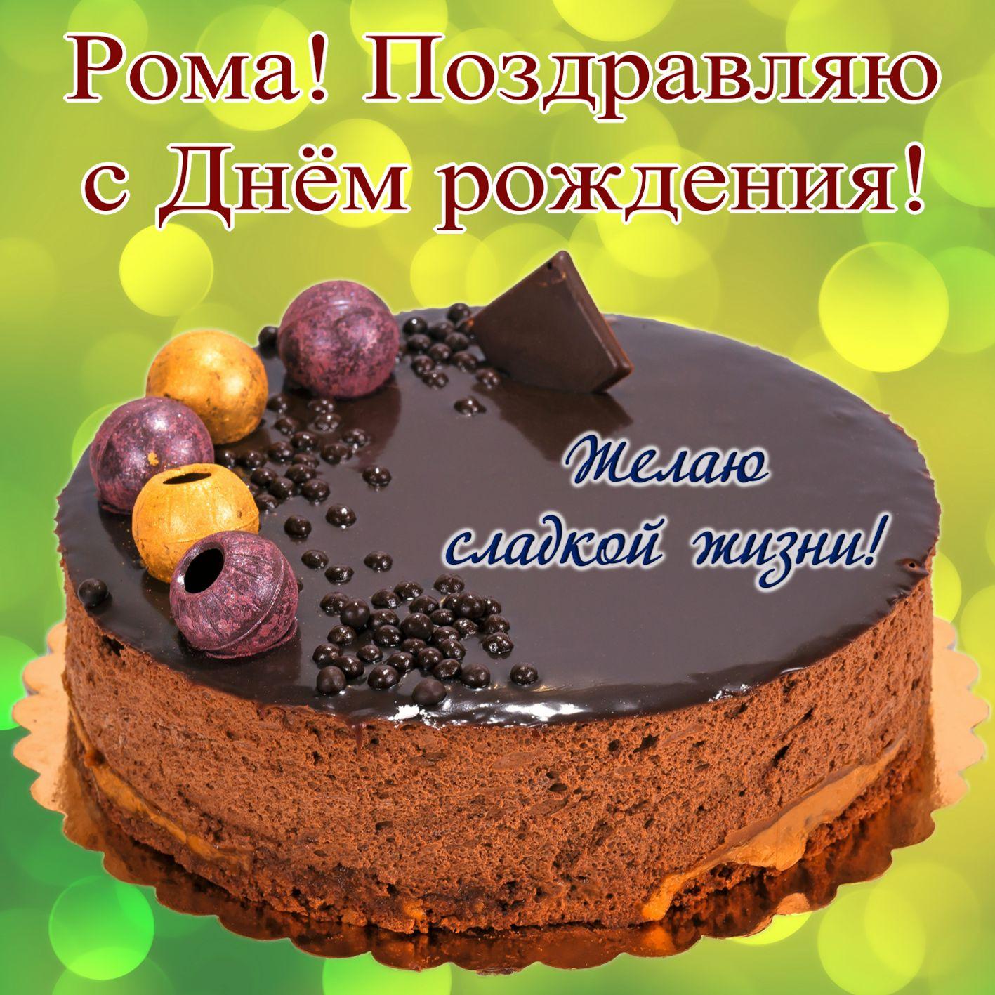 Поздравление с днем рождения мужчине другу муз обосновался тамбовской