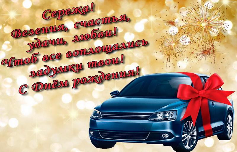 открытка - машина в красной ленте для Сергея